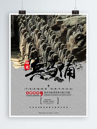 陕西西安秦兵马俑旅游宣传海报