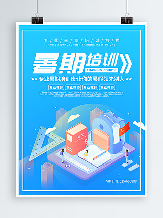 托管班招生<i>卡</i><i>通</i><i>背</i><i>景</i>宣传单海报模板设计
