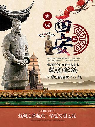 中国风西安兵马俑旅游旅行宣传海报