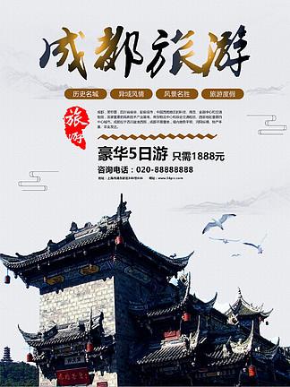 中国旅游景区成都海报