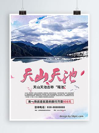 中国旅游景区天山天池海报