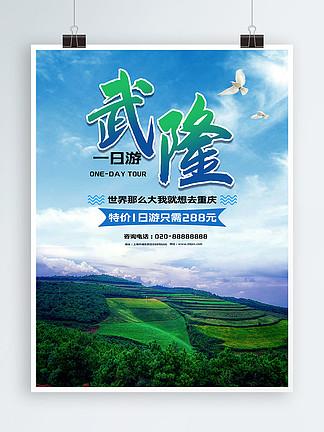 中国旅游景区武隆海报