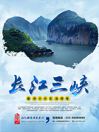 中国旅游景区长江三峡海报