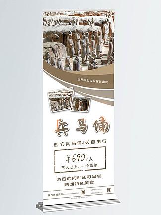 西安兵马俑旅游展架