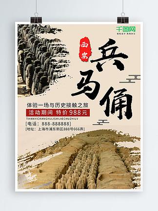 单色简约西安兵马俑旅游促销海报设计