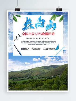 中国旅游景区长白山海报
