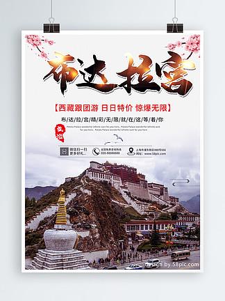中国旅游景区布达拉宫海报