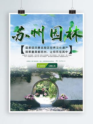 中国旅游景区苏州园林海报