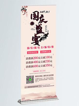 浅黄色古风国庆节店铺商城梅花字体促销展架
