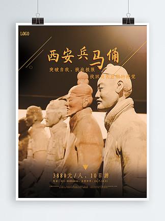 西安兵马俑旅游海报
