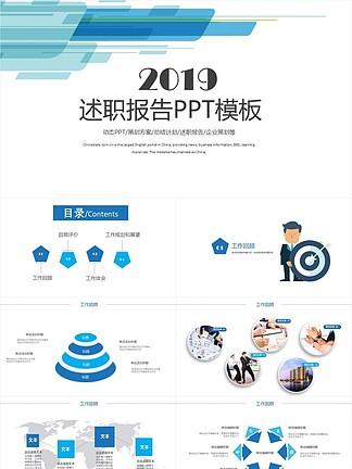 藍色大氣工作述職報告產品發布PPT模板