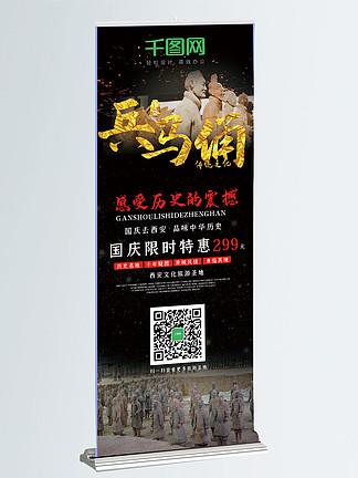 品味中华历史西安兵马俑历史遗留名地旅游展架设计