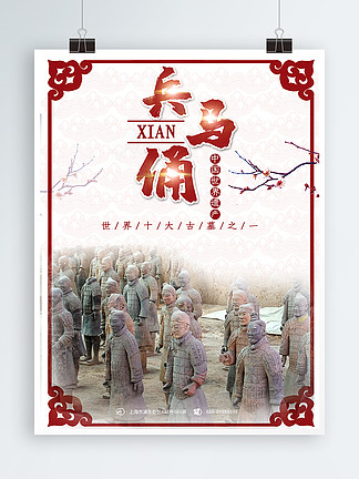 黄色水墨风西安兵马俑旅游旅行社旅游海报