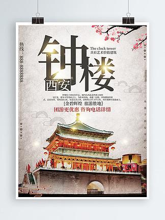 白色中国风西安钟楼旅游海报