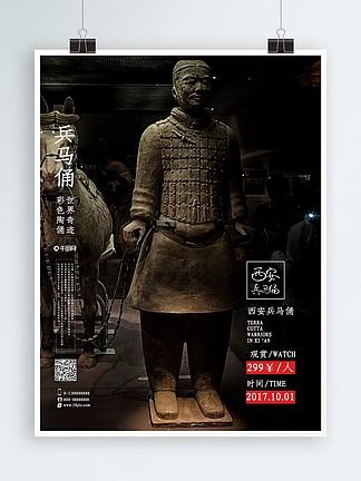黑色简约西安兵马俑旅游海报