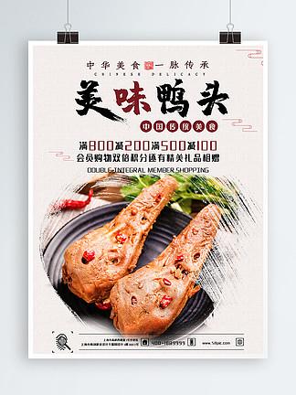 美食促销海报零食海报促销海报鸭头