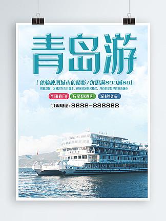蓝色简约山东青岛海边游旅游优惠促销海报