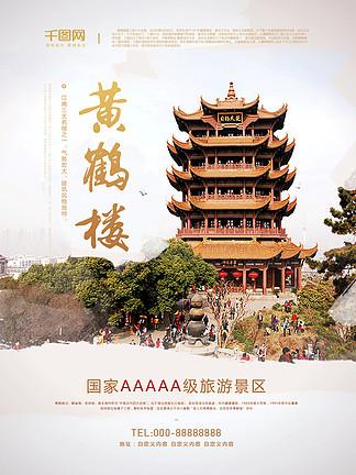 米色简约黄鹤楼5A级景区建筑宣旅游海报