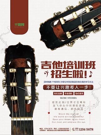 艺术培训班招生宣传吉他培训班海报