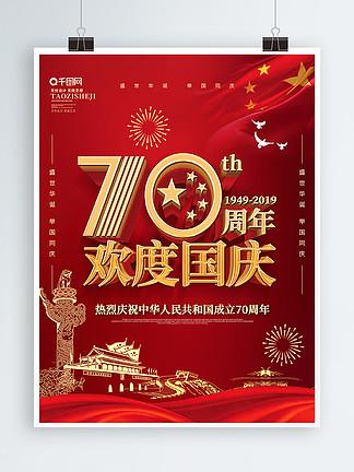 紅色奢華<i>歡</i><i>度</i><i>國</i><i>慶</i>微信宣傳廣告