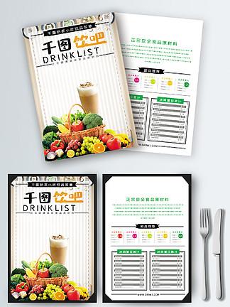创意大气小清新奶茶菜单设计