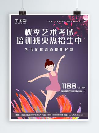 时尚秋季艺术考试培训班招生海报