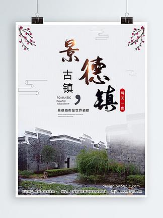 中国旅游景区景德镇古镇海报