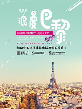 法国旅游景区巴黎海报