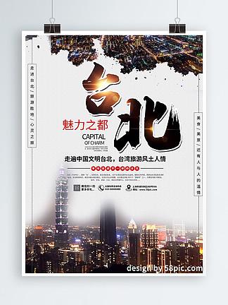 中国旅游景区台北海报