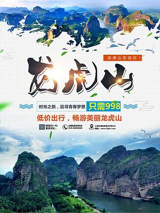 中国旅游景区龙虎山海报