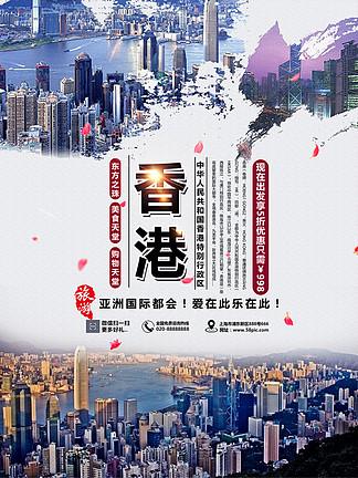 中国旅游景区香港海报