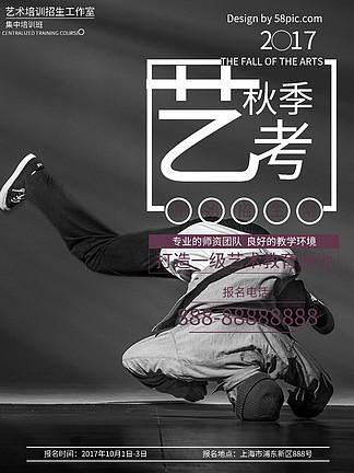 紫色秋季舞蹈艺术考试招生海报
