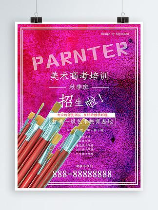 红色秋季美术高考艺术招生海报