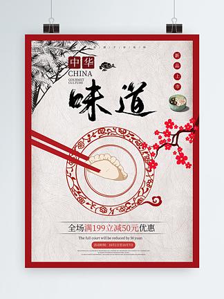 梅花吉祥纹红色中国风手绘饺子小吃美食海报