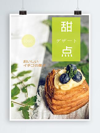 美食节清新午后时光茶餐厅咖啡甜点海报