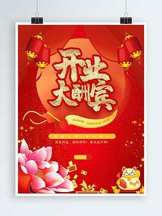 灯笼梅花招财猫红色中国风开业促销活动海报