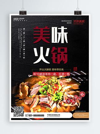 黑底美食辣椒大虾美味火锅活动促销海报