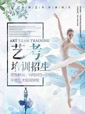 艺术大气秋季艺考招生海报设计