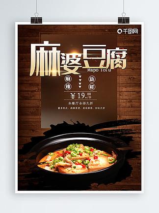 棕色时尚美食麻婆豆腐辣椒餐厅促销海报设计