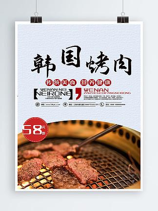 复古中国风韩国烤肉美食海报