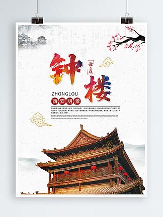 中国风钟楼旅游海报