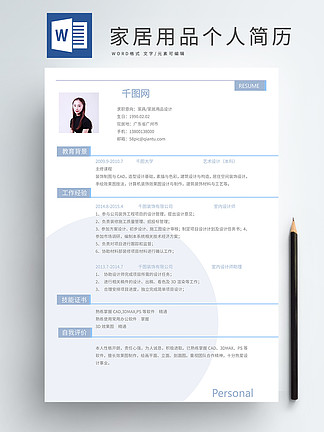 黃瓊美、家具家居用品设计<i>个</i><i>人</i><i>简</i><i>历</i>模板