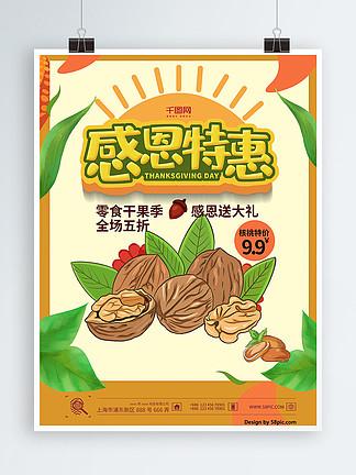 零食干果黄色简洁感恩节特惠海报设计
