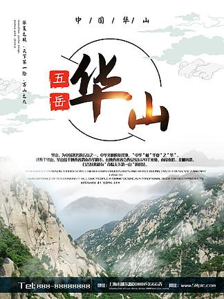 华山旅游景区宣传海报