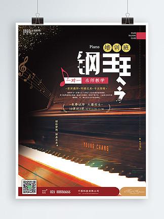 黑色艺术钢琴培训班招生宣传活动海报