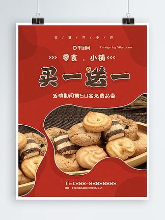 零食促销买一送一饼干曲奇红色美食促销海报