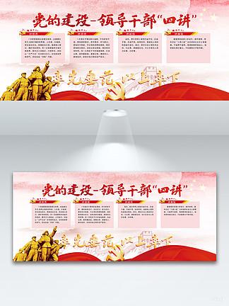 党的建设之领导干部四讲专题宣传栏展板设计