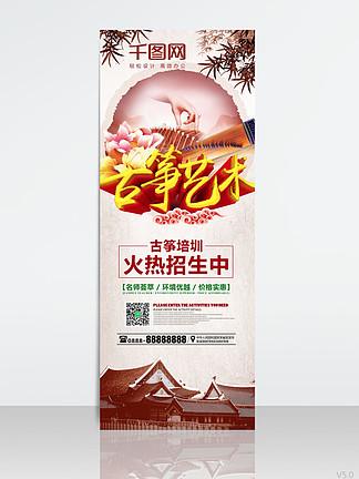古筝艺术培圳招生展架