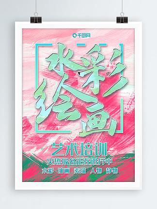 艺术水彩美术招生海报