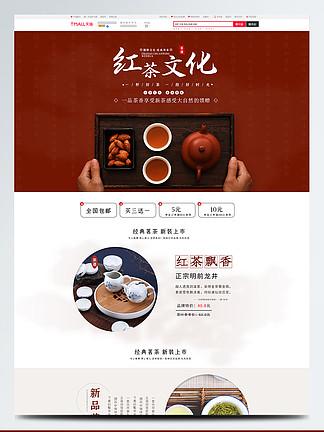 茶业<i>淘</i><i>宝</i><i>店</i><i>铺</i><i>装</i><i>修</i>